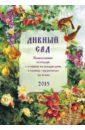 Смирнов А. В. Дивный сад. Православный календарь с чтением на каждый день, 2015 эксмо раскраска антистресс дивный сад