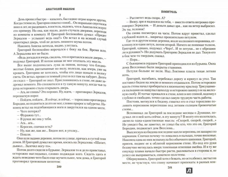 Иллюстрация 1 из 20 для Повитель - Анатолий Иванов | Лабиринт - книги. Источник: Лабиринт