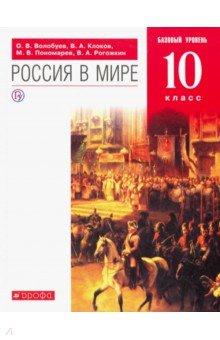 Россия в мире. 10 класс. Базовый уровень. Учебник. ФГОС