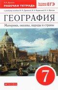 География. Материки, океаны, народы и страны. 7 класс. Рабочая тетрадь. Вертикаль
