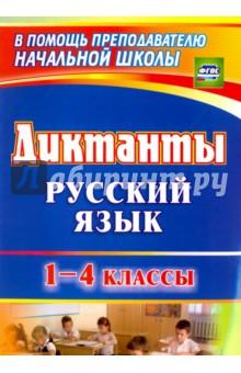 Диктанты. Русский язык. 1-4 классы
