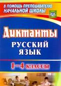 Диктанты. Русский язык. 1-4 классы ФГОС