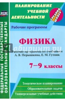 Физика. 7-9 классы. Рабочие программы по учебникам А.В. Перышкина, Е.М. Гутник. ФГОС