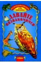 Пономарева Елена Давайте познакомимся: Азбука птиц и животных в стихах