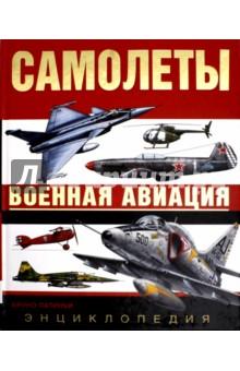 Самолеты. Военная авиация: энциклопедия