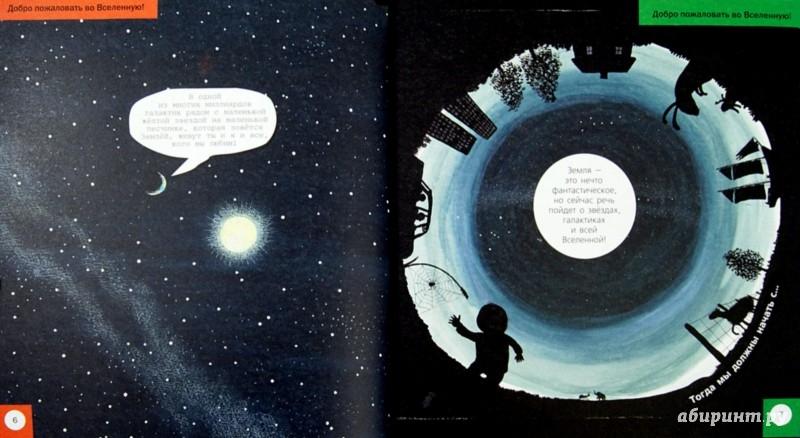 Иллюстрация 1 из 10 для Вселенная для детей в рассказах и картинках - Юнатан Линдстрём | Лабиринт - книги. Источник: Лабиринт