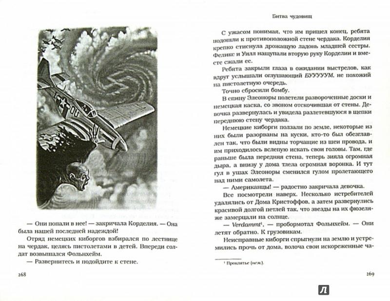 Иллюстрация 1 из 19 для Битва чудовищ - Коламбус, Виззини | Лабиринт - книги. Источник: Лабиринт