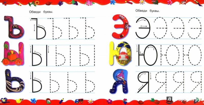 Иллюстрация 1 из 6 для Первая энциклопедия для малышей. Многоразовый альбом | Лабиринт - книги. Источник: Лабиринт