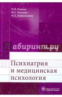 Психиатрия и медицинская психология. Учебник учебники феникс медицинская психология учебник