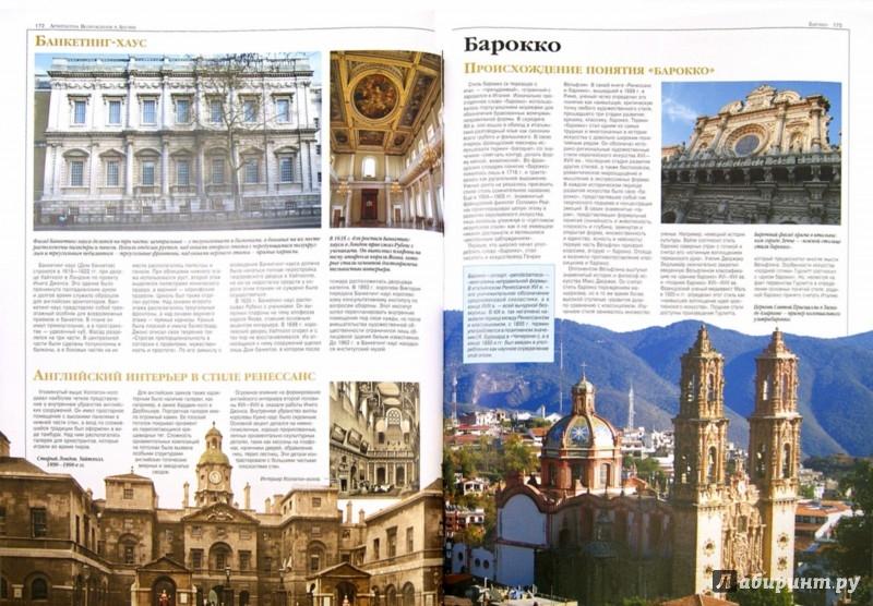 Иллюстрация 1 из 18 для Всемирная история архитектуры и стилей - Ирина Блохина   Лабиринт - книги. Источник: Лабиринт