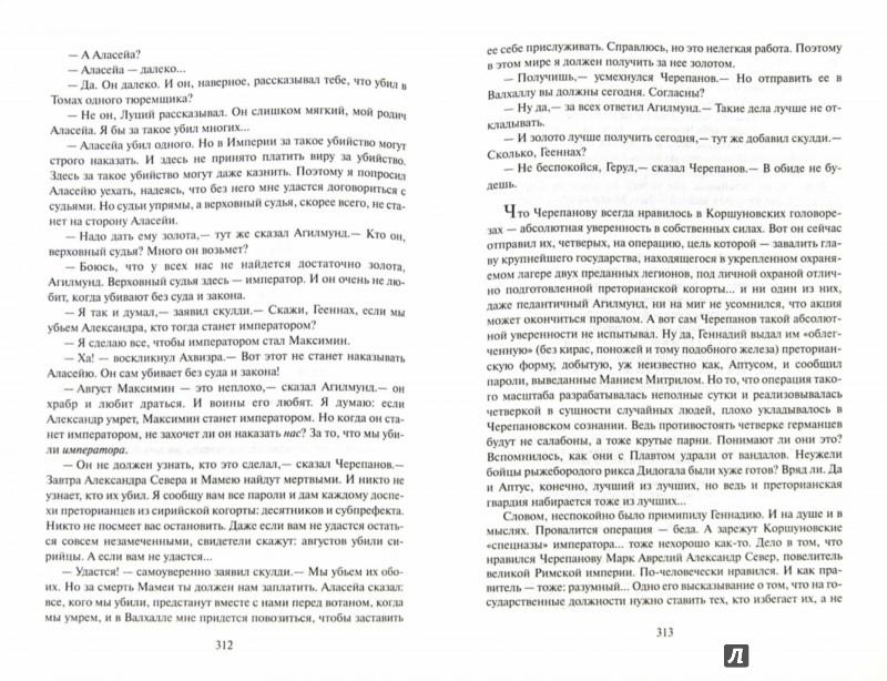 Иллюстрация 1 из 22 для Имперские войны. Цена Империи. Легион против Империи - Александр Мазин | Лабиринт - книги. Источник: Лабиринт