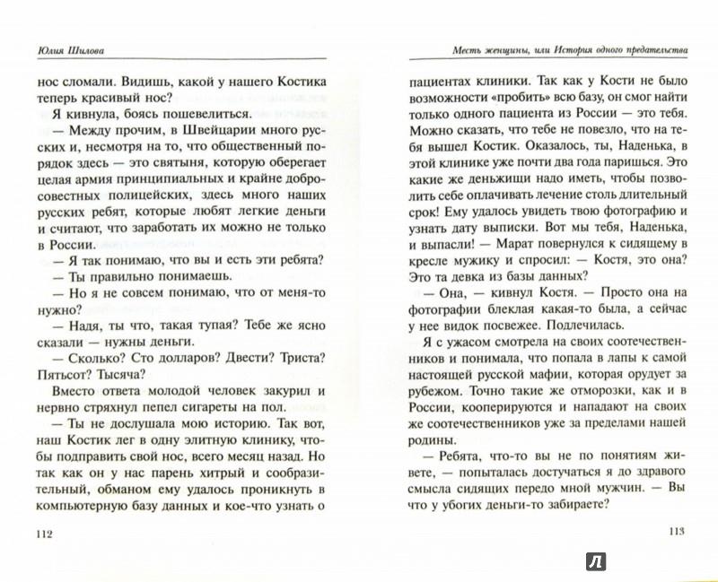 Иллюстрация 1 из 7 для Месть женщины, или История одного предательства - Юлия Шилова | Лабиринт - книги. Источник: Лабиринт