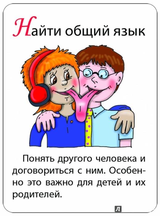 Иллюстрация 1 из 5 для Выразительная речь. 4-8 лет   Лабиринт - книги. Источник: Лабиринт