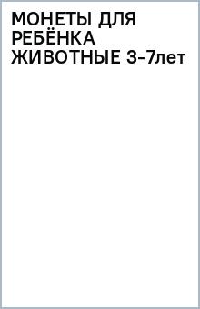 МОНЕТЫ ДЛЯ РЕБЁНКА (ЖИВОТНЫЕ) 3-7лет