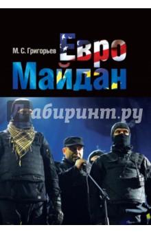 Евромайдан соевый изолят в украине