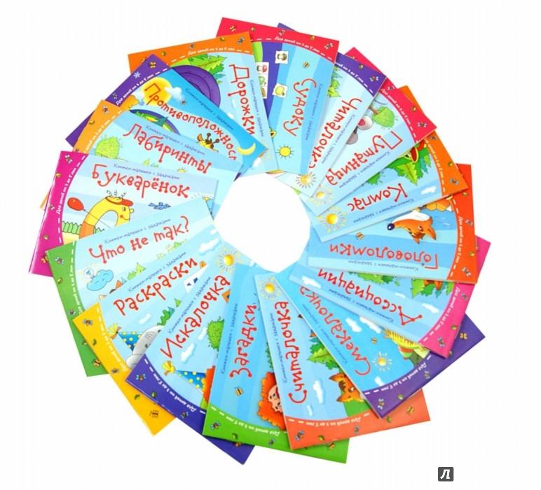 Иллюстрация 1 из 20 для Книжки-малышки с задачками. Комплект из 16 книг в коробке | Лабиринт - книги. Источник: Лабиринт