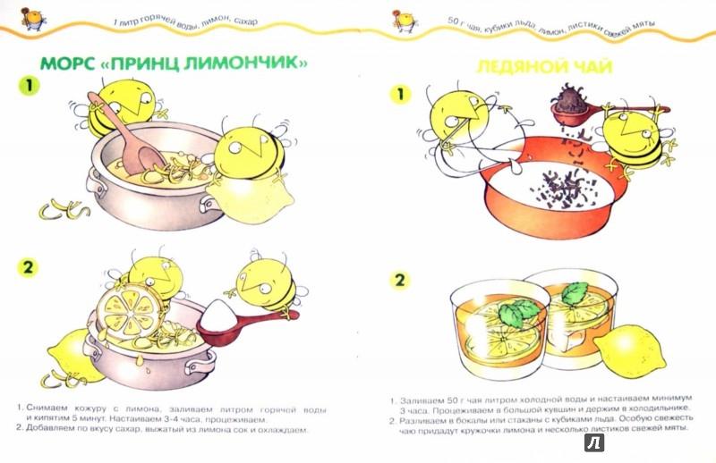 Иллюстрация 1 из 17 для Кто пил из моей чашки? 16 оригинальных напитков - В. Шипунова | Лабиринт - книги. Источник: Лабиринт