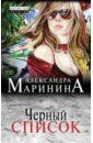 Черный список, Маринина Александра