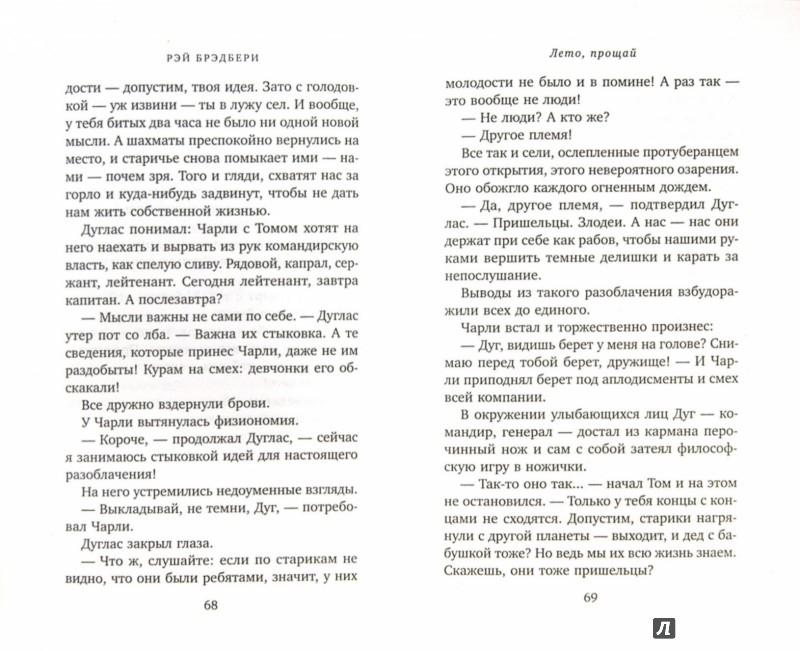Иллюстрация 1 из 8 для Лето, прощай - Рэй Брэдбери | Лабиринт - книги. Источник: Лабиринт