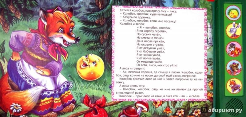 Иллюстрация 1 из 20 для Колобок   Лабиринт - книги. Источник: Лабиринт