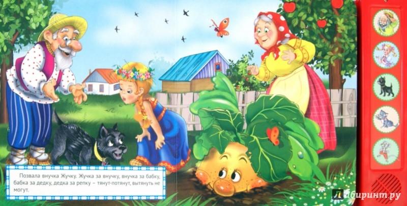 Иллюстрация 1 из 12 для Репка   Лабиринт - книги. Источник: Лабиринт