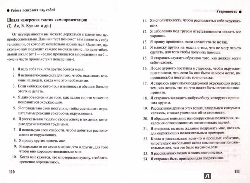 Иллюстрация 1 из 19 для Работа психолога над собой: техники внутренней супервизии - Геннадий Старшенбаум | Лабиринт - книги. Источник: Лабиринт