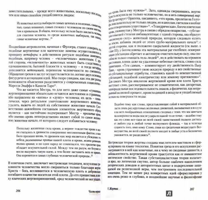 Иллюстрация 1 из 4 для Небожественное сакральное. Теория и художественная практика - Сергей Зенкин | Лабиринт - книги. Источник: Лабиринт