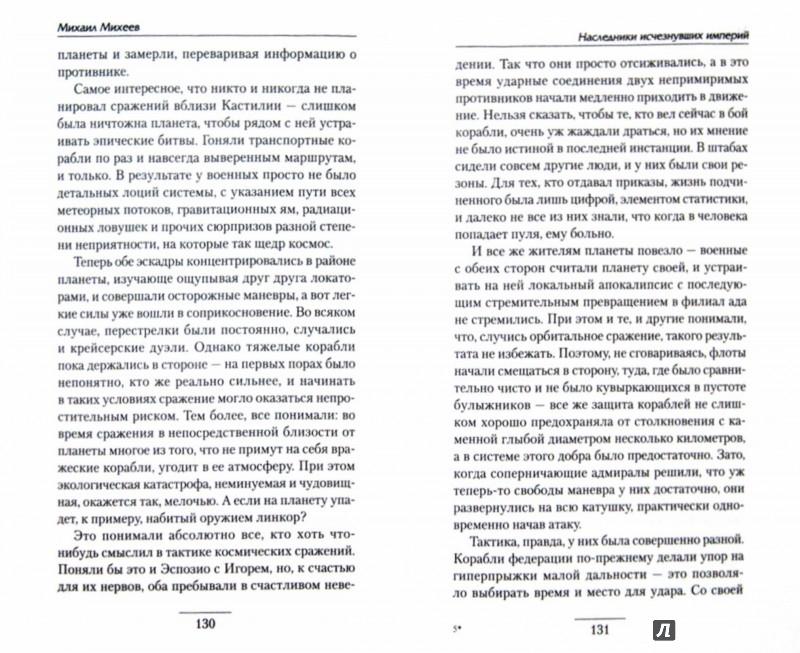 Иллюстрация 1 из 5 для Наследники исчезнувших империй - Михаил Михеев | Лабиринт - книги. Источник: Лабиринт