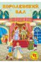 Королевский бал золушка королевский бал волшебные картинки