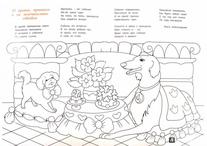 Иллюстрация 1 из 11 для Принцы и принцессы   Лабиринт - книги. Источник: Лабиринт