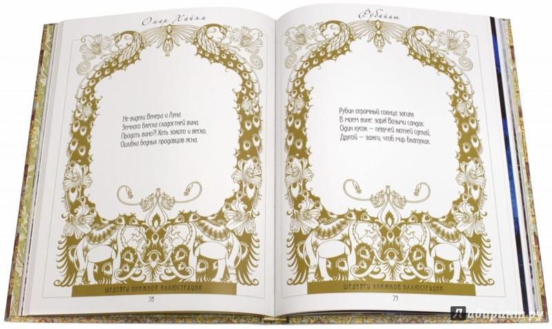 Иллюстрация 1 из 2 для Рубайят. Иллюстрации Эдмунда Дьюлака (в шелке) - Омар Хайям   Лабиринт - книги. Источник: Лабиринт