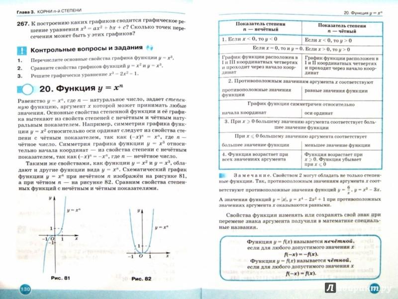 Иллюстрация 1 из 4 для Алгебра. 9 класс. Учебник. Вертикаль. ФГОС - Муравин, Муравин, Муравина | Лабиринт - книги. Источник: Лабиринт