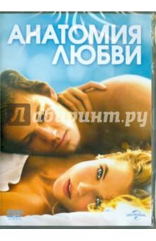 Zakazat.ru: Анатомия любви (DVD). Фест Шана