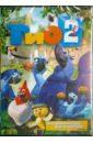 Рио 2 (DVD). Салдана Карлос