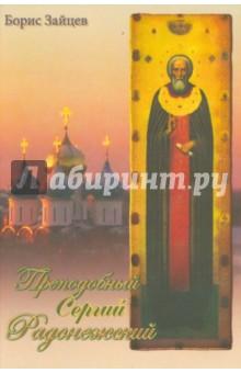 Преподобный Сергий Радонежский 13 114 икона святой преподобный сергей радонежский