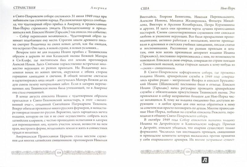 Иллюстрация 1 из 3 для Под сенью Тихвинской иконы - Сергий Протоиерей   Лабиринт - книги. Источник: Лабиринт