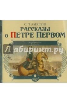 Рассказы о Петре Первом (CDmp3)