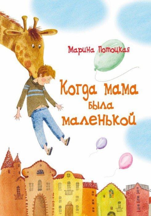 Иллюстрация 1 из 74 для Когда мама была маленькой - Марина Потоцкая   Лабиринт - книги. Источник: Лабиринт