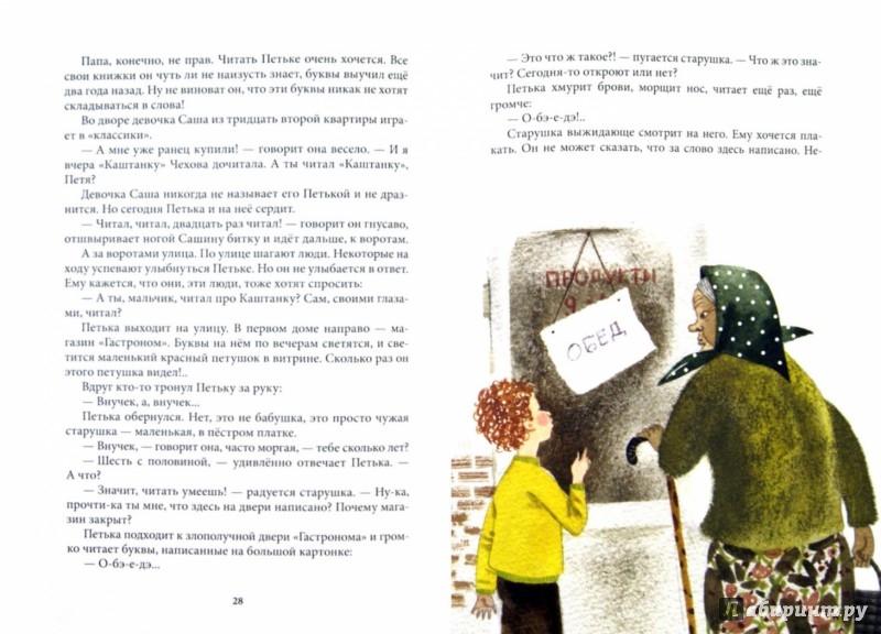 Иллюстрация 1 из 66 для Когда мама была маленькой - Марина Потоцкая | Лабиринт - книги. Источник: Лабиринт