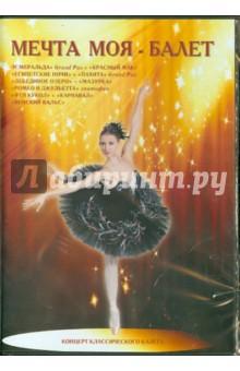 Zakazat.ru: Мечта моя - балет (DVD).