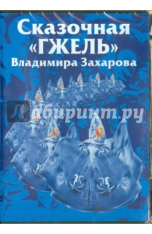 Zakazat.ru: Сказочная Гжель Владимира Захарова. Часть 2 (DVD).