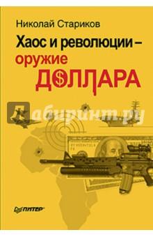 Хаос и революции - оружие доллара