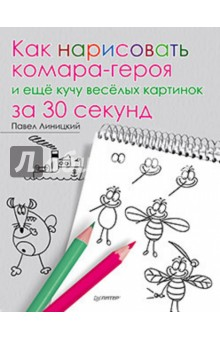 Как нарисовать комара-героя и еще кучу веселых картинок за 30 секунд как нарисовать енотика и его друзей за 30 секунд