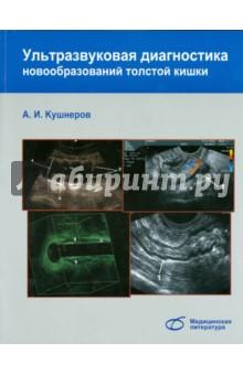 Ультразвуковая диагностика новообразований толстой кишки фото