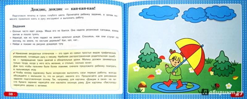 Иллюстрация 1 из 5 для Альбом по развитию малыша. Учимся рисовать - Ольга Новиковская   Лабиринт - книги. Источник: Лабиринт