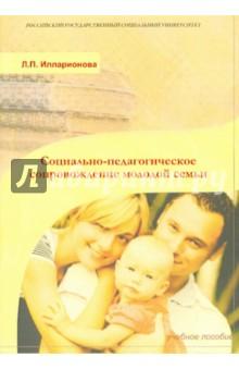 Социально-педагогическое сопровождение молодой семьи. Учебное пособие