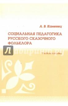 Социальная педагогика русского сказочного фольклора журнал социального педагога