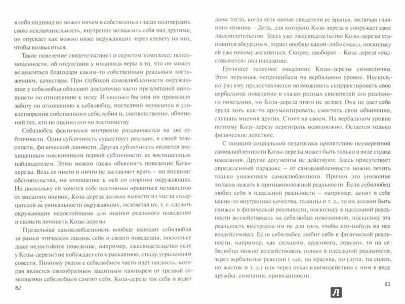 Иллюстрация 1 из 16 для Социальная педагогика русского сказочного фольклора - Александр Каменец | Лабиринт - книги. Источник: Лабиринт