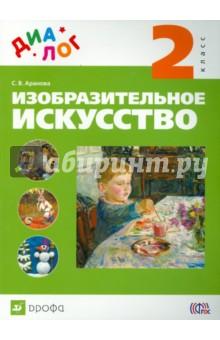 Изобразительное искусство. 2 класс. Учебник. ДИАЛОГ. ФГОС