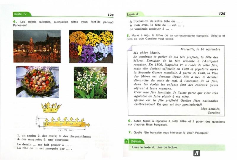 Иллюстрация 1 из 5 для Французский язык. 5-й год обучения. 9 класс. Учебник. ФГОС - Шацких, Бабина, Денискина | Лабиринт - книги. Источник: Лабиринт